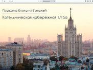 Купить офис по адресу Москва, Котельническая наб., дом 1