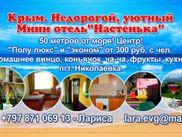 Снять квартиру со свободной планировкой по адресу Крым, Симферопольский р-н, пгт Николаевка, Ленина, дом 11