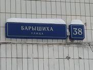 Купить двухкомнатную квартиру по адресу Москва, СЗАО, Барышиха, дом 38