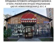 Купить помещение неопределённого назначения по адресу Москва, Новослободская улица, дом 654