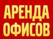 Купить офис по адресу Московская область, г. Подольск, Большая Серпуховская, дом 50