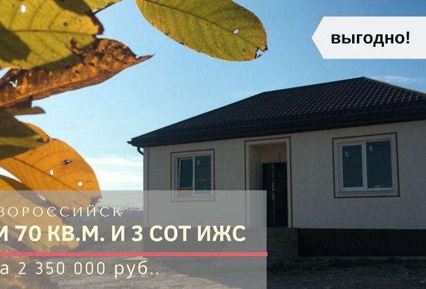 Купить коттедж или дом по адресу Краснодарский край, г. Новороссийск, Раевская ст-ца, Новороссийская