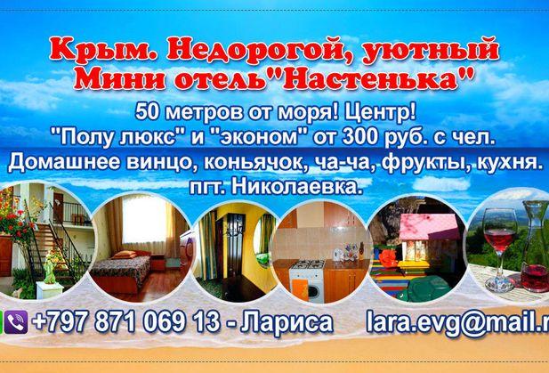 Снять комнату по адресу Крым, Симферопольский р-н, пгт Николаевка, Ленина, дом 11